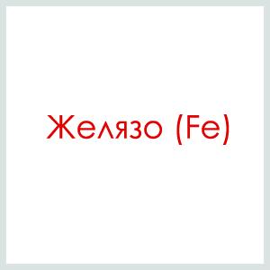 Желязо (Fe)