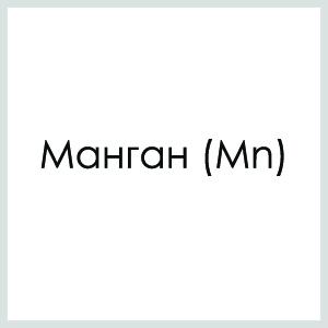 Манган ( Mn )