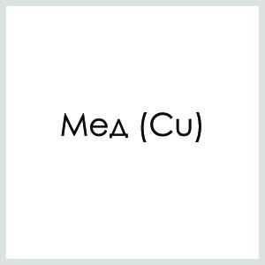Мед (Cu)